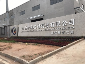 江西中浦建材科技有限公司